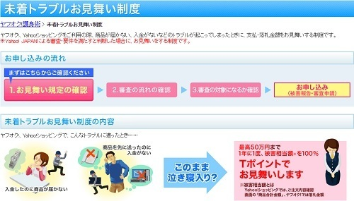 yahoo未着トラブルお見舞い制度.jpg