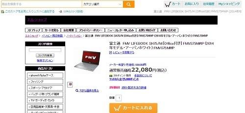 yahoo詐欺エルショップ.jpg
